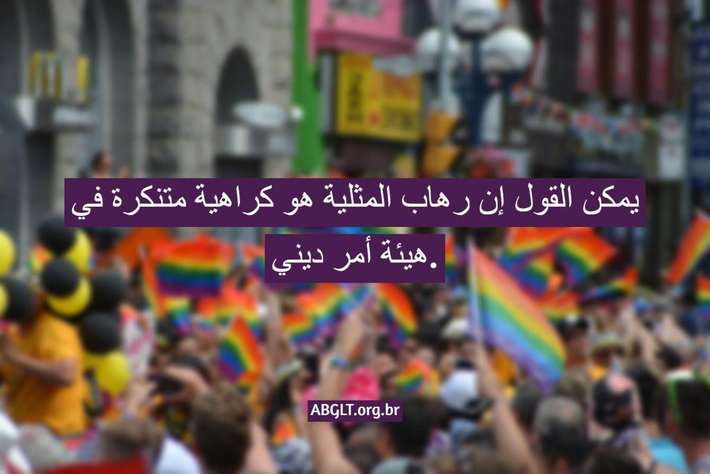 يمكن القول إن رهاب المثلية هو كراهية متنكرة في هيئة أمر ديني.
