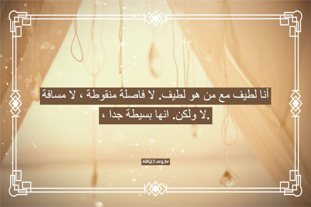أنا لطيف مع من هو لطيف. لا فاصلة منقوطة ، لا مسافة ، لا ولكن. انها بسيطة جدا.