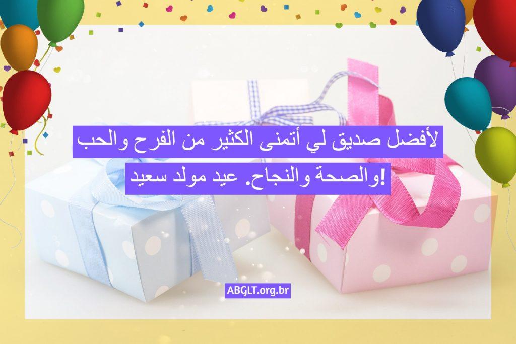 لأفضل صديق لي أتمنى الكثير من الفرح والحب والصحة والنجاح. عيد مولد سعيد!