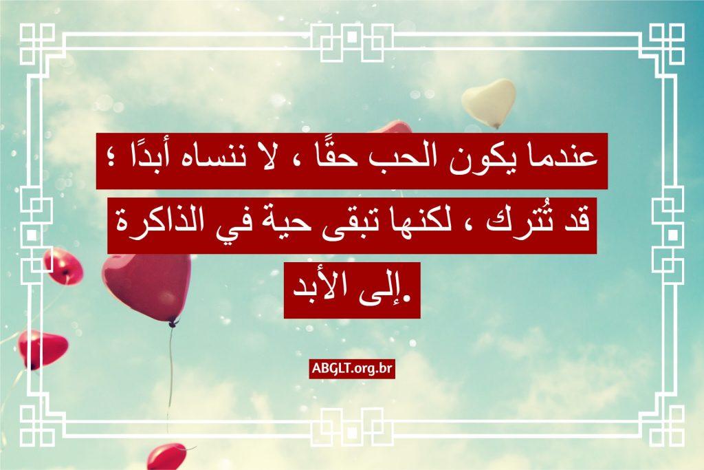 عندما يكون الحب حقًا ، لا ننساه أبدًا ؛ قد تُترك ، لكنها تبقى حية في الذاكرة إلى الأبد.