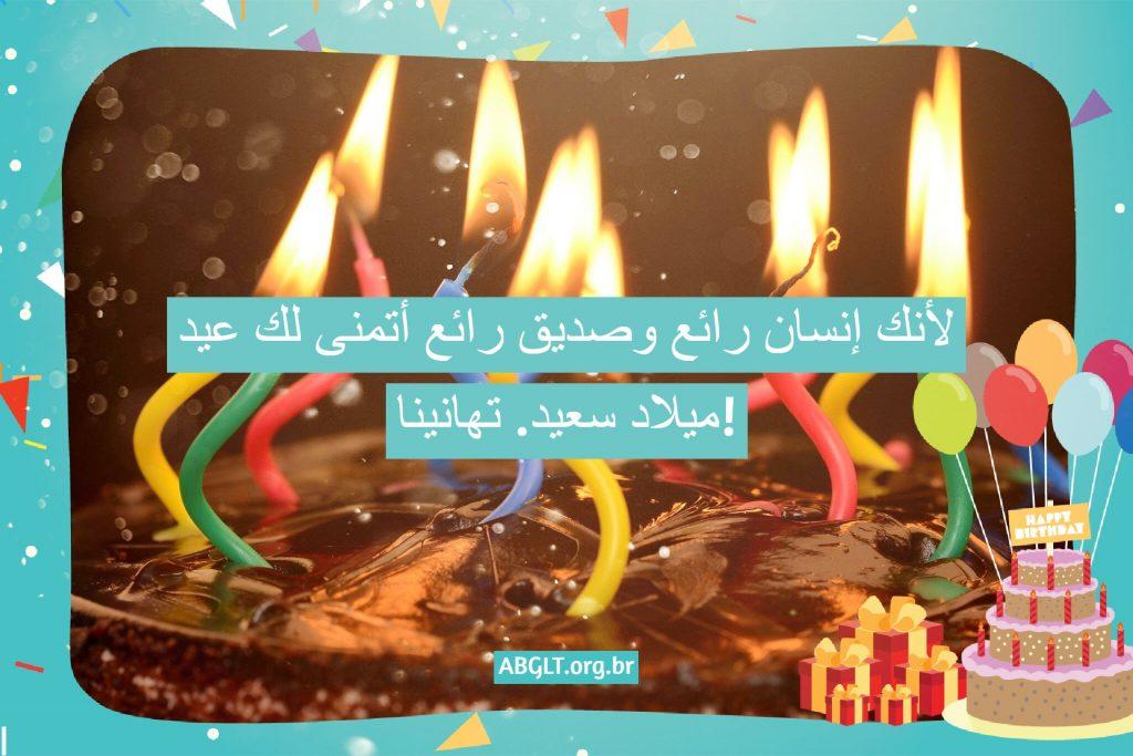 لأنك إنسان رائع وصديق رائع أتمنى لك عيد ميلاد سعيد. تهانينا!