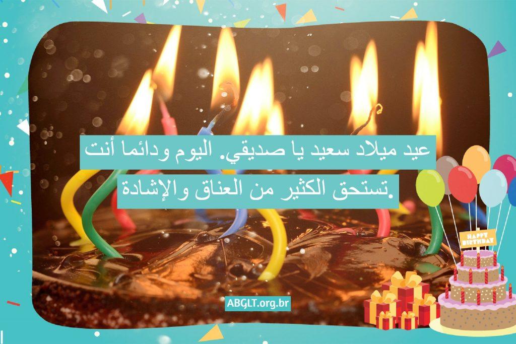 عيد ميلاد سعيد يا صديقي. اليوم ودائما أنت تستحق الكثير من العناق والإشادة.