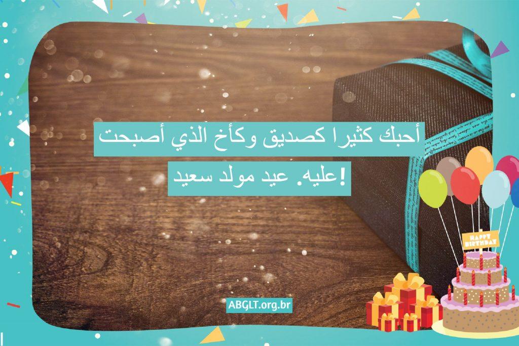 أحبك كثيرا كصديق وكأخ الذي أصبحت عليه. عيد مولد سعيد!