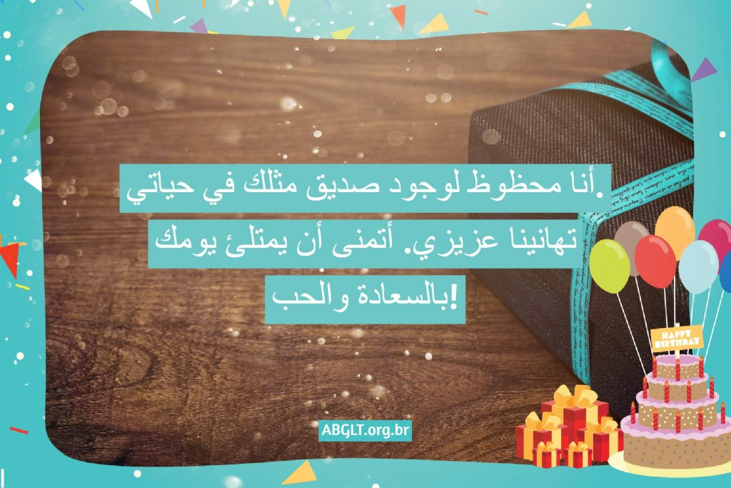 أنا محظوظ لوجود صديق مثلك في حياتي. تهانينا عزيزي. أتمنى أن يمتلئ يومك بالسعادة والحب!