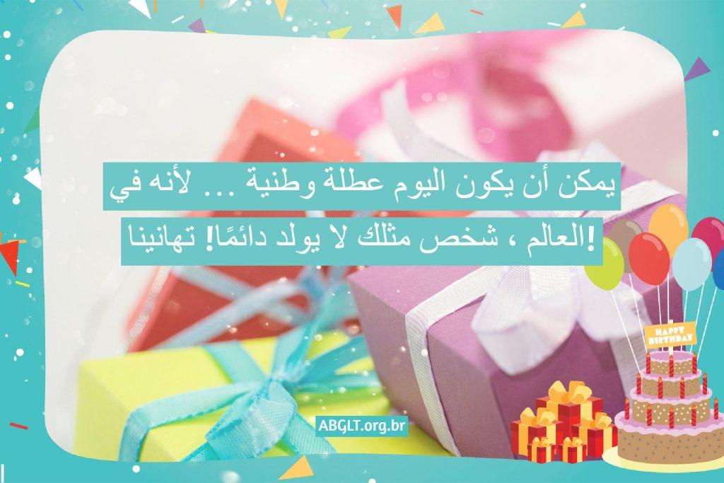 يمكن أن يكون اليوم عطلة وطنية … لأنه في العالم ، شخص مثلك لا يولد دائمًا! تهانينا!