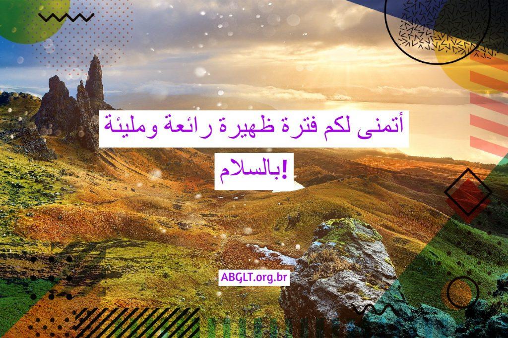 أتمنى لكم فترة ظهيرة رائعة ومليئة بالسلام!